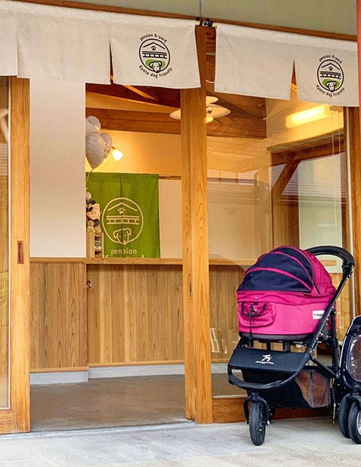 愛犬と泊まれる今日、京の宿 カフェ&ペンション K-yard